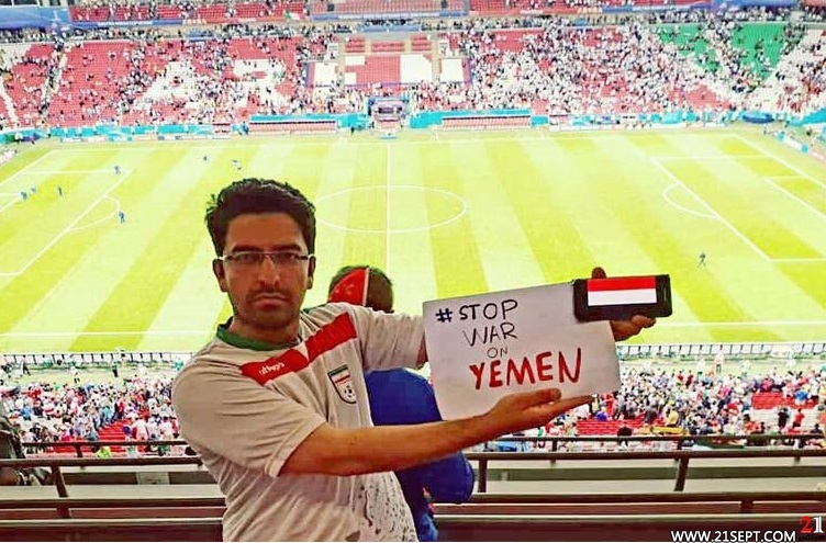 الجماهير المشاركة في مباريات كأس العالم تطالب بإيقاف العدوان على اليمن صور